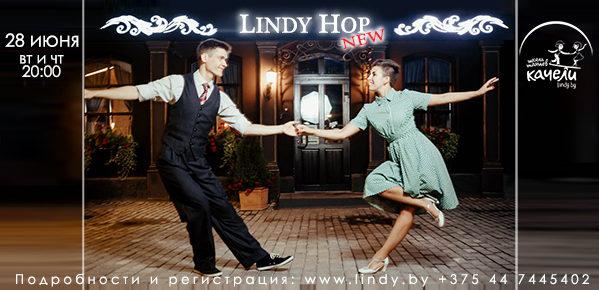 28 июня новый набор на Линди Хоп