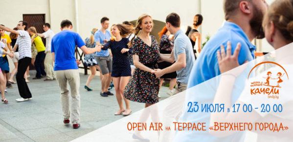 23 июля линди хоп оупен эир