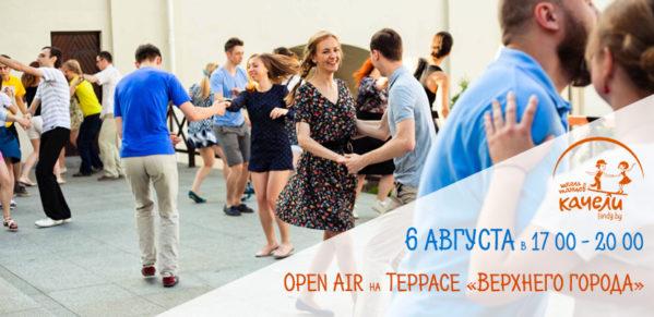 6 августа линди хоп open air