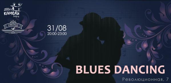 31 августа танцуем Блюз в Эмбарго