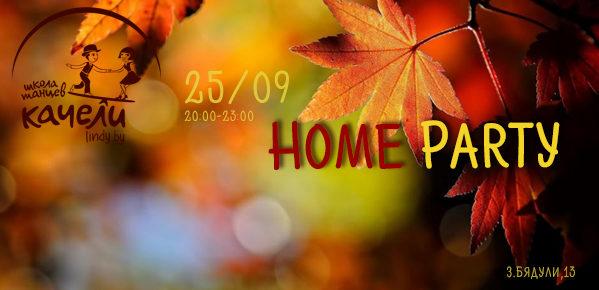 Home Party 25 сентября