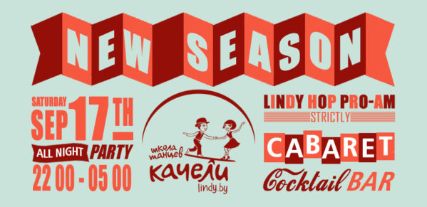 17 сентября Kacheli new season party