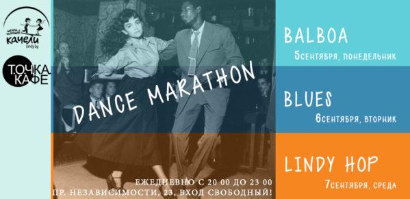 5-7 сентября танцевальный марафон в Т.О.Ч.Ке