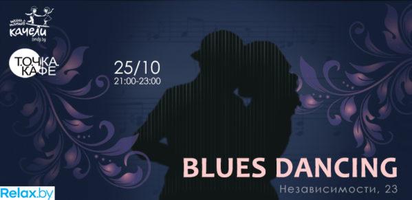 25 октября танцуем Блюз в Т.О.Ч.Ке