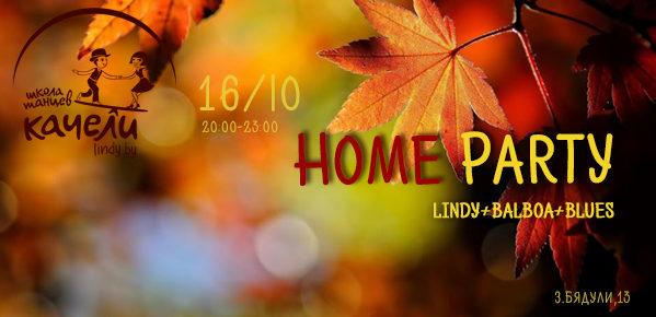 16 октября Blues&Lindy Home Party