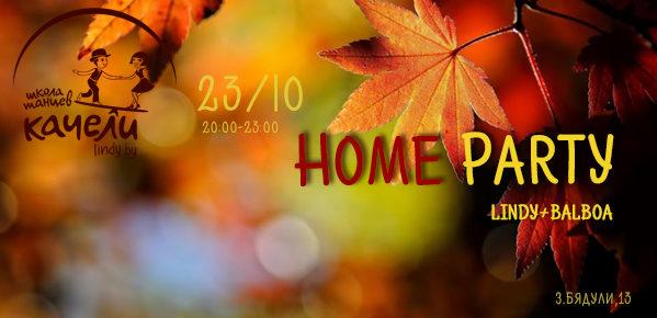 23 октября Home Party