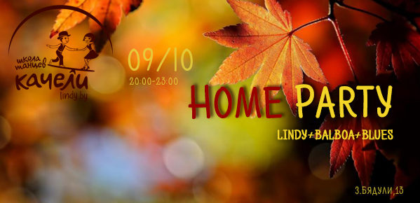 9 октября Blues&Lindy Home Party