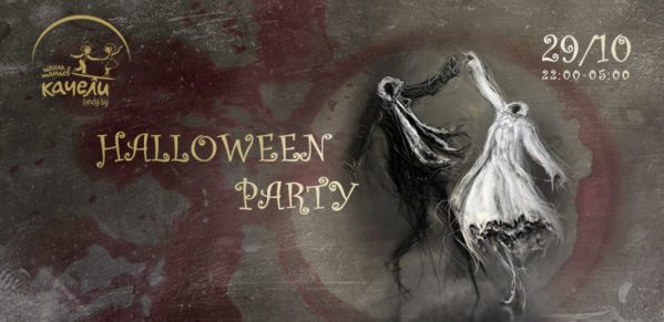 29 октября Lindy&Blues Halloween Party