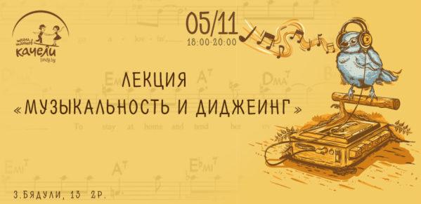 5 ноября Лекция по музыкальности и диджеингу