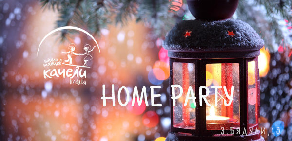 Home Party Winter