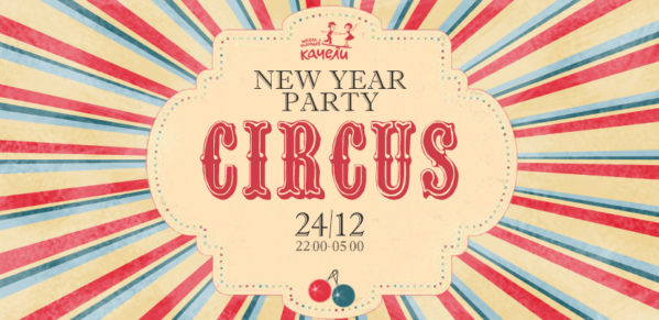24 декабря New Year Circus Party