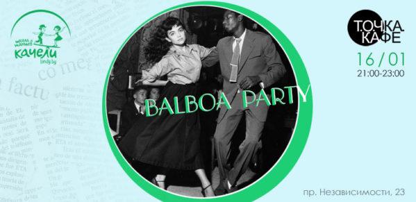 16 января танцуем Бальбоа в Т.О.Ч.Ке