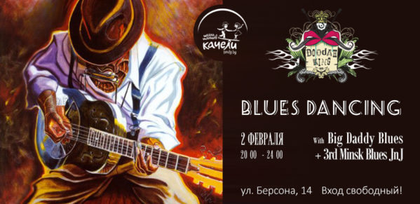2 февраля Big Blues party в Doodah King