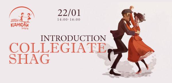 22 января основы Collegiate Shag
