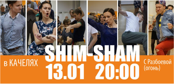 13 января учим Shim Sham для флешмоба