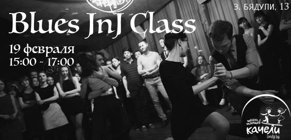 19 февраля Blues JnJ Class