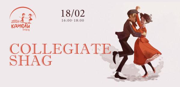 18 февраля Collegiate Shag для продолжающих
