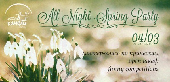 4 марта All Night Spring Party