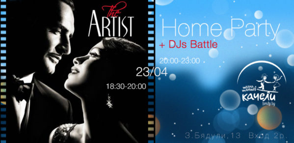 23 Апреля Cinema Home Party + DJs Battle