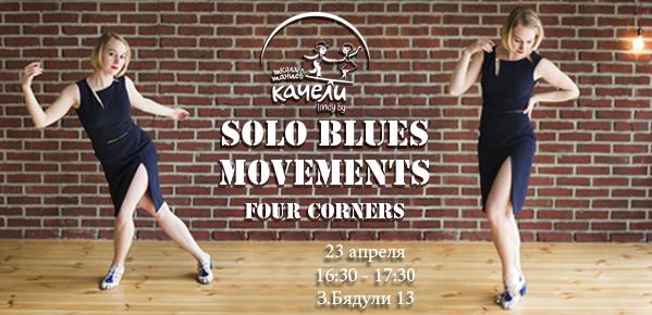 23 апреля Соло Блюз. Four corners