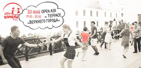 20 мая Линди хоп Open air в Верхнем городе