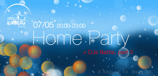 7 Мая Home Party + DJs Battle