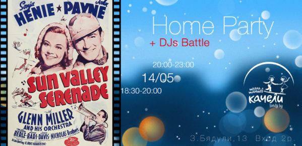 14 Мая Cinema Home Party + DJs Battle
