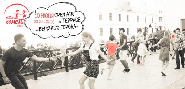 10 июня Линди Хоп open air в Верхнем Городе