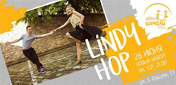 26 июня новый набор на Линди Хоп