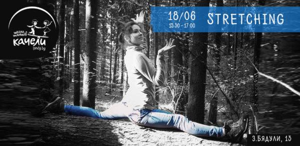 18 июня на Стретчинг в Качели!