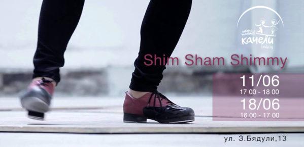 11 и 18 июня Shim Sham Shimmy