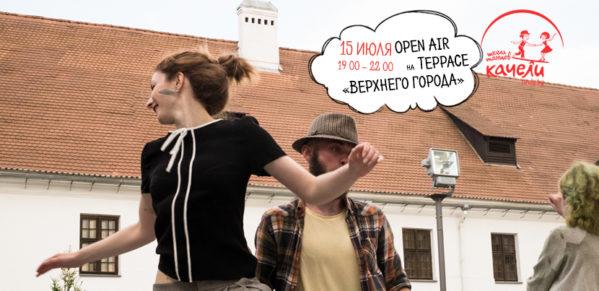 15 июля Линди Хоп open air в Верхнем Городе