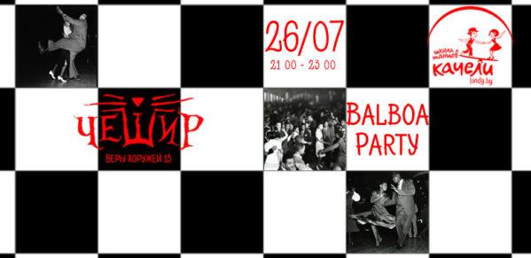 26 июля Бальбоа вечеринка в баре Чешир
