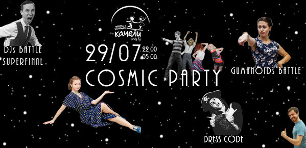 All Night Cosmic Party