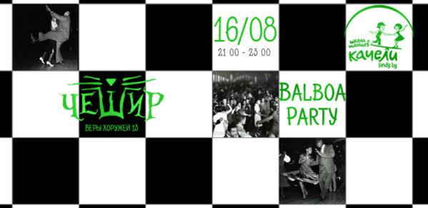 16 августа Бальбоа вечеринка в баре Чешир
