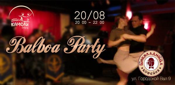 20 августа Бальбоа вечеринка в Шоколаднице