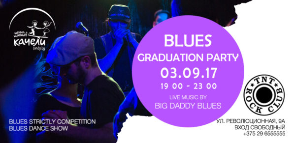 3 сентября Blues Graduation party