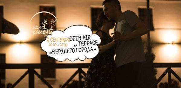 2 сентября Open air в Верхнем Городе