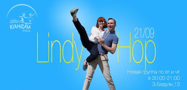21 сентября новый набор на Линди Хоп