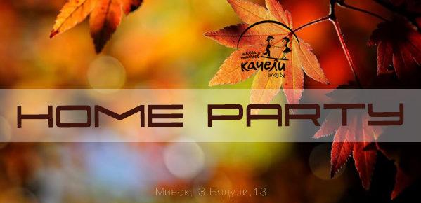 Home Party Autumn17