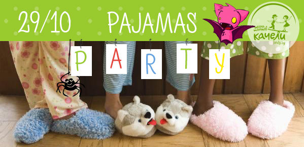 29 октября Pajamas Party