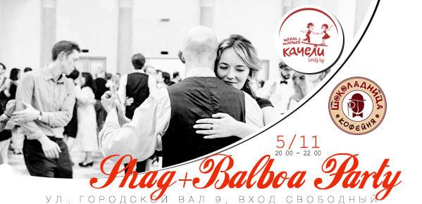 5 ноября Бальбоа+Шег в Шоколаднице