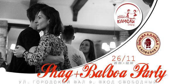 26 ноября Бальбоа+Шег в Шоколаднице