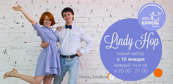 15 января новый набор на Линди Хоп