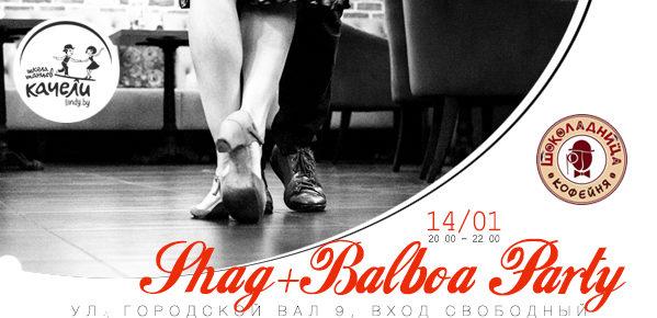 14 января Бальбоа в Шоколаднице