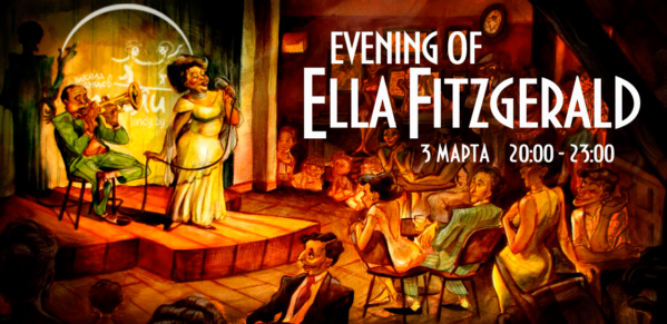 Evening Of Ella Fitzgerald