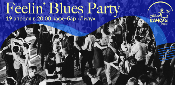 19 апреля Feelin' Blues Party
