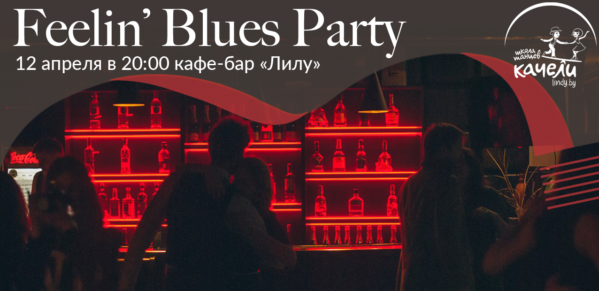 12 апреля Feelin' Blues Party