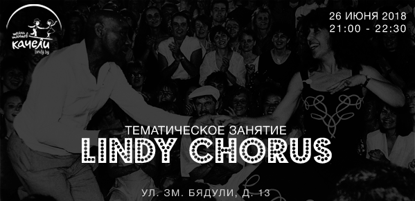 LINDY CHORUS