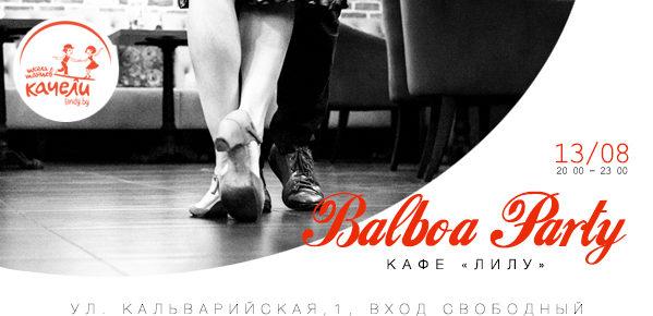 13 августа Бальбоа вечеринка в кафе Лилу
